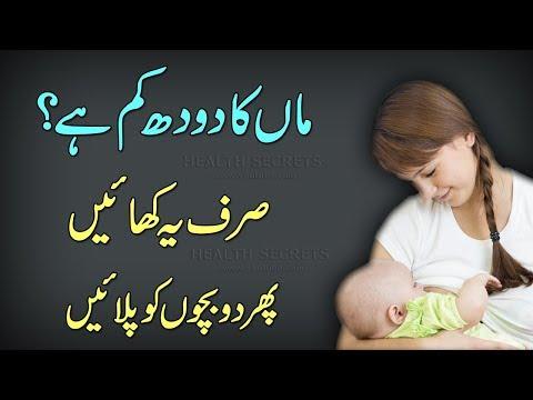 Xxx Mp4 Maa Ka Doodh Barhane Ka Tarika How To Increase Mother Milk For Baby In Urdu 3gp Sex