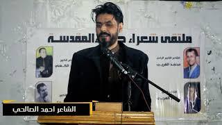 بيني وبين صدرج دكمتج حاجوز    الشاعر احمد الصالحي    2018