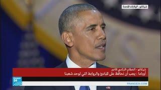 اسمع الخطاب الرئاسي الأخير كاملا للرئيس باراك أوباما