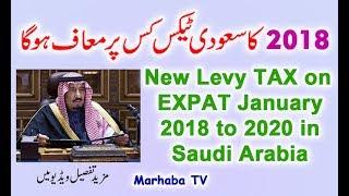 Saudi Arab New Levy Tax 2018 on Expat, Kiya Iqama ki Face Maaf ho Jaye ge?