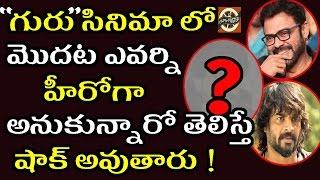 Shocking News About Guru Movie|గురు సినిమా లో  మొదట ఎవర్ని హీరోగా అనుకున్నారో తెలిస్తే షాక్ అవుతారు