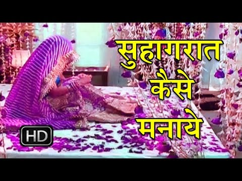 Xxx Mp4 सुहागरात कैसे मनाये Suhaagraat Kaise Manaye Full Tutorial Video 3gp Sex