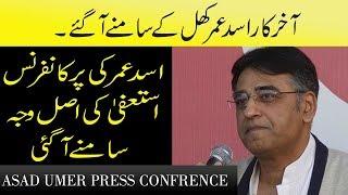 Asad Umer Press conference after Resign as Finance Minister | TSP