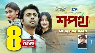 Shopoth | Minar Rahman | Mithila | Apurba | Sajid Sarker | Mizanur Rahman Aryan | Batch 27 Last Page