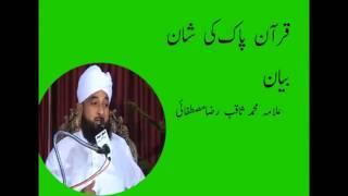 Short Bayan 2016 : Quran ki Shaan by Allama Raza Saqib Mustafai