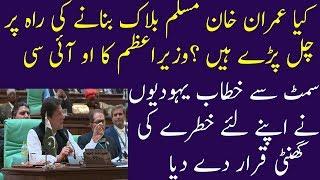 World Scholars Reaction on PM Imran Khan Speech in OIC Summit in Makkah | Pakistan News Today