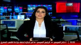 نشرة أخبار الثانية صباحا 17 يناير