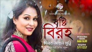 Dinat Jahan Munni - Bristy Biroho | New Bangla Song 2017 | Soundtek