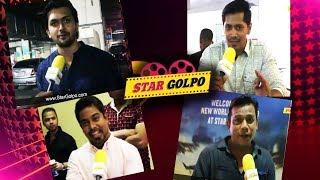 দেখুন, তারকাদের শুভেচ্ছা '' ষ্টার গল্প '' চ্যানেলের জন্য ! Celebraty talks about Star Golpo