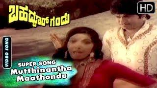 Dr.Rajkumar Hit Songs   Mutthinantha Maathondu Kannada Song   Bahaddur Gandu   Kannada Songs