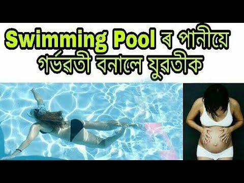 Xxx Mp4 চুইমিং পুলত সাতুৰি গৰ্ভৱতী হল যুৱতী 16 Girl Pregnant Without Sex Assamese Latest Video 3gp Sex