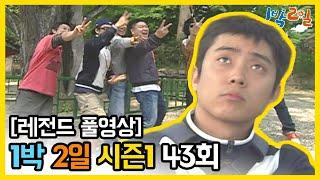 [1박2일 시즌 1] - Full 영상 (43회)