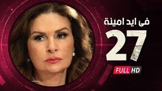 Fi Eid Amina Eps 27 - مسلسل في أيد أمينة - الحلقة السابعة والعشرون - يسرا وهشام سليم