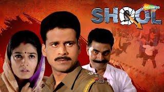 Shool (HD) - Hindi Full Movie - Raveena Tandon Manoj Bajpayee, Sayaji Shinde Popular Bollywood Movie