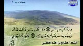 الجزء الخامس والعشرون من القرأن الكريم الكريم للشيخ مشاري راشد العفاسي كاملا الختمة المرتلة