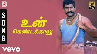 Karisakattu Poove - Un Kendakkalu Tamil Song | Ilaiyaraaja