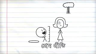 Bangla Natok Prem Preeti  WEBHD 1080p AAC TUT