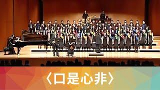張雨生 - 口是心非(櫻井弘二編曲)- National Taiwan University Chorus