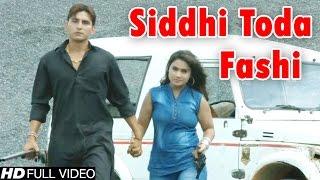 Siddhi Toda Fashi #Latest Haryanvi Song 2016 #Badmashi Song #Raju Gudha #NDJ film official