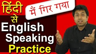 Daily English Speaking Practice Through Hindi - How To Say अटका, लड़खड़ाया, गिरा etc | Awal