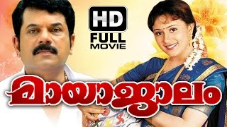 Mayajalam Malayalam Full Movie  | Evergreen Malayalam Full Movie | Mukesh | Vineetha