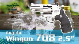 รีวิว ปืนลูกโม่ Wingun 708 ปืนบีบีกัน ระบบแก๊ส CO2 แร๊ง!! ทน!! สวยมากกก!!
