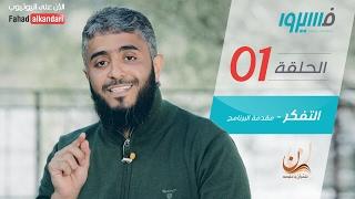 فهد الكندري - برنامج فسيروا - التفكر - الحلقة 1 | Fahad AlKandari - Faseero - Eps# 01