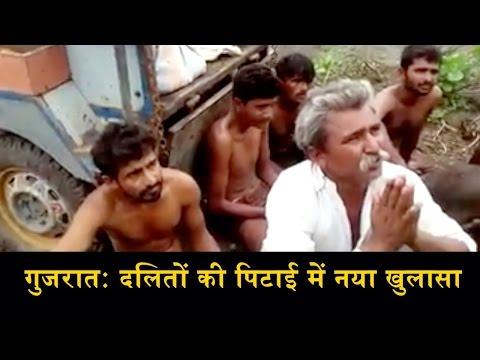 New video of Gujarat dalit atrocity/गुजरात: दलितों की पिटाई में नया खुलासा