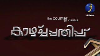 """JEEVAN TV KAZHCHAPATHIPPU .. EPISODE-147 """"കളരിതമ്പുരാന് """" EXCELLENT EPISODE ..WATCH NOW… @@.."""