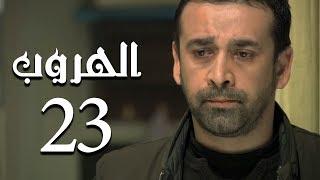 مسلسل الهروب الحلقة 23 | 23 Al Horob Episode
