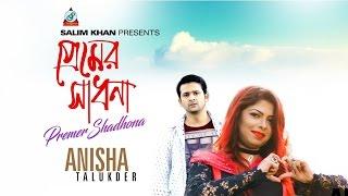 Anisha Talukder - Premer Shadhona | Imran |Robiul Islam Jibon | Bangla New Music Video 2017