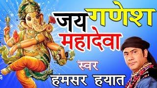 Jai Ganesh Jai Mahadeva   Ganesh Bhajan   Very Beautiful Song   HAMASAR HAYAT NIZAMI