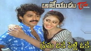 Ajeyudu Movie Songs || OK Prema OK Pelli OK Video Song || Venkatesh, Shobana