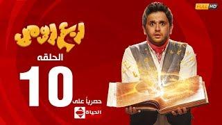 مسلسل ربع رومي بطولة مصطفى خاطر – الحلقة العاشرة ( 10 ) | Rob3 Romy
