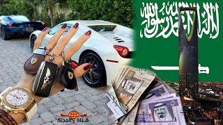 اغنى 10 عائلات سعودية وأكثرها ثراء .. تعرف على مصدر الأموال .. لن تصدق حجم الثروة