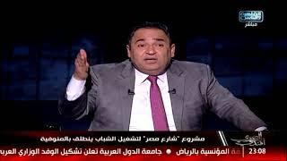 المصري أفندي| مشروع شارع مصر لتشغيل الشباب ينطلق بالمنوفية