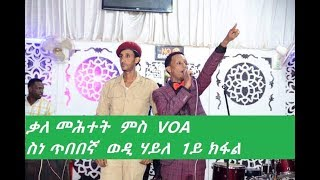 New eritrean interview VOA about amazing wedding wedi haile - part 1