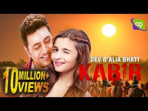 Xxx Mp4 KABIR কবির Superstar Dev Alia Bhatt New Movie Official Teaser Updates Dev Alia Bath New Movie 2017 3gp Sex