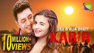 KABIR(কবির)Superstar Dev,alia bhatt new movie Official Teaser Updates|Dev ,Alia Bath New Movie 2017