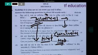 Upsc :- previous year question paper discussion