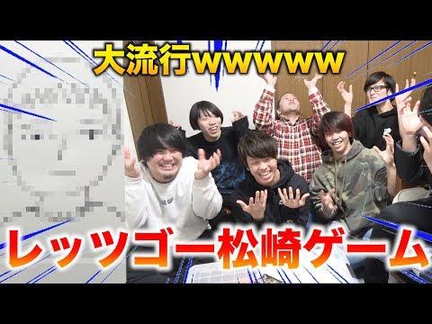 【大流行】レッツゴー松崎ゲームが楽しすぎるwwww【6ステ】