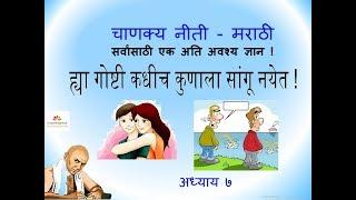 चाणक्य नीती - मराठी : अध्याय सातवा  Chanakya Niti Chapter 7 in Marathi