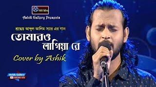 Tomaro Lagiya Re I তোমারও লাগিয়া রে I Ashik I Abdul Alim I Ashik Gallery I Audio Song