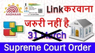 Aadhar Card Link to Mobile Number Date Extended By Supreme Court | आधार लिंक नहीं है ज़रूरी|Data Dock