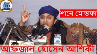 শানে মোস্তফা || আফজাল হোসেন আশিকী ||  Hafez Qari Maulana Afzal Hossain Ashki Bangla Waz Mahfil