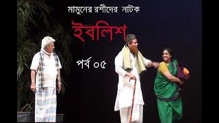 Iblish Bangla natok / ইবলিশ নাটক  ২০১৮
