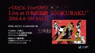 """パスピエ / Live at 日本武道館 """"GOKURAKU"""" Teaser 参"""