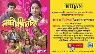 New Bengali Jatra Pala | Lakkhir Padachinha | Bangla Natok 2015 | Kiran