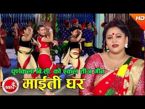 New Teej Song 2074   Maiti Ghar - Purnakala BC Ft. Tika Jaisi