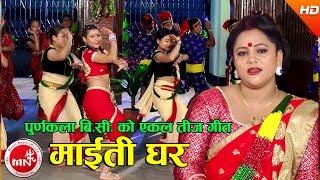 New Teej Song 2074 | Maiti Ghar - Purnakala BC Ft. Tika Jaisi